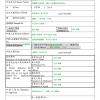 台湾のIDマイナンバーの中華民國統一證號基資表の申請書類の書き方