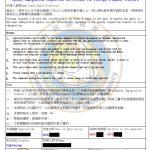 【台湾空港の裏技】台湾の入国審査の長い待ち時間を短縮する常客証の取得