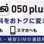 台湾旅行時の日本からの国際電話の通話・着信を無料、格安にする方法