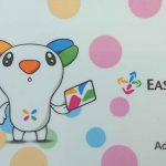 台湾MRTの電子マネーの悠遊カード(Easy Card)は便利で必須なプリペイドカード