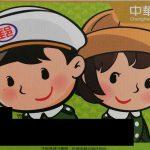ビザなしで台湾の中華郵政の銀行口座を開設する時に必要なもの