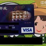 銀行口座開設が厳しくなっても口座開設できる台湾の銀行は中華郵政