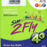 【必需品】台湾旅行で台湾のSIMカードよりも高速通信で安いAISのSIM2Fly