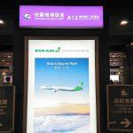 台湾旅行で桃園国際空港から台北まで移動する移動手段まとめ